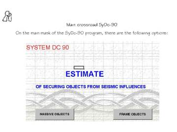 Instructions for use of SyDc90 program